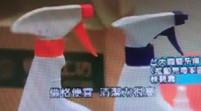 (視頻)沐浴清洁劑,太可怕了