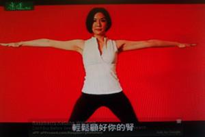 ( 視頻 )健康時刻珈:瑜珈三招顧腎
