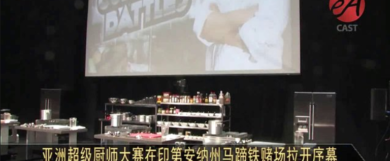 亚洲超级厨师大赛 Culinary Battles I Supreme Asian Chef 在马蹄铁赌场(Horeseshoe Casino Hammond)拉开序幕