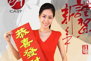 易世界传媒向全国、全球华人拜年