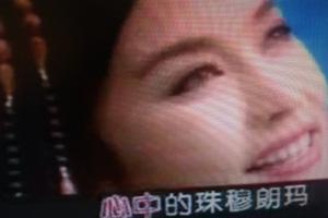 [視頻]珠穆朗玛/彭丽媛