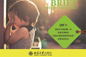 芝加哥华裔心理学家张道龙出版新书