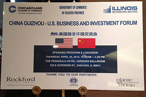 贵州-美国投资环境推荐会
