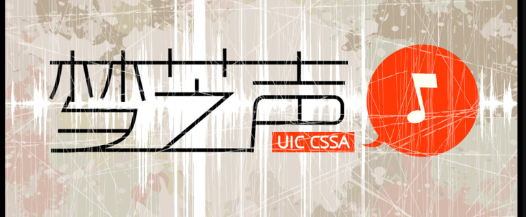 """UIC """"梦芝声"""" 卡拉OK大赛"""