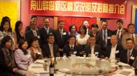 中国舟山群岛新区——芝加哥推介会