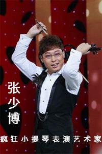 200300-shaobozhang