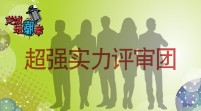 """""""芝城最潮音""""决赛评审阵容首次曝光"""