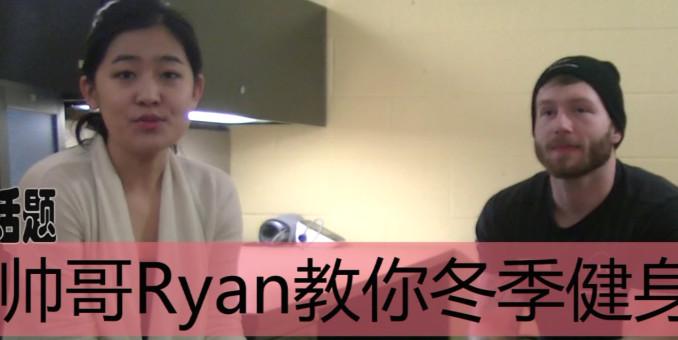芝城周末-帅哥Ryan教你冬季健身 01-19-14