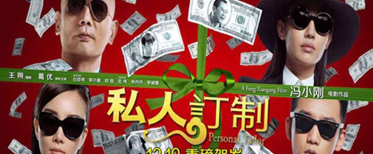 冯小刚新作《私人订制》北美上映