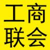 美国华人工商业联合会