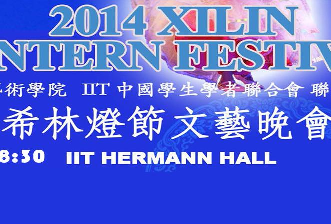 2014年 希林灯节即将举行