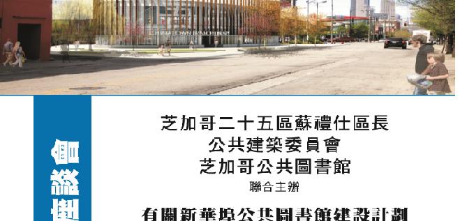 公共图书馆建设计划社区公开座谈会