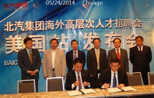 北汽集团和科工专签署战略约合作协议
