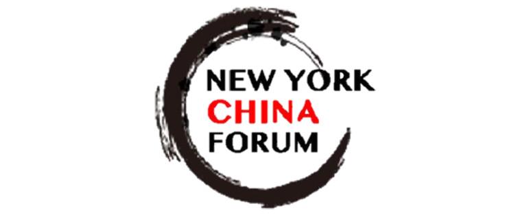 纽约中国论坛会议议程