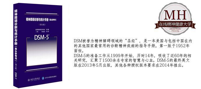 心理学圣经美国《DSM-5》中文版正式出版