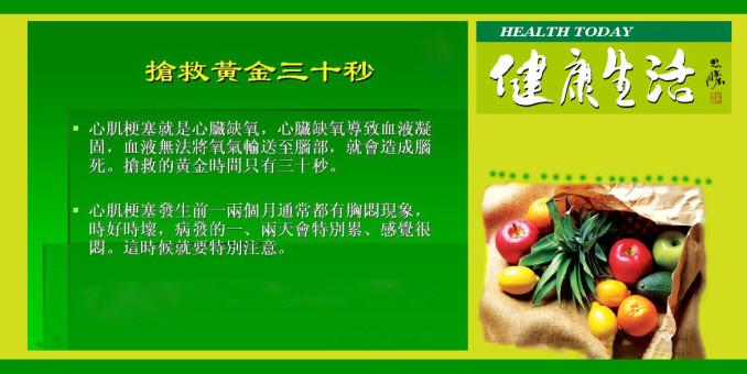 《健康生活》心肌梗塞急救法
