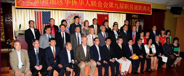 大芝加哥地区华侨华人联合会第九届职员就职典礼