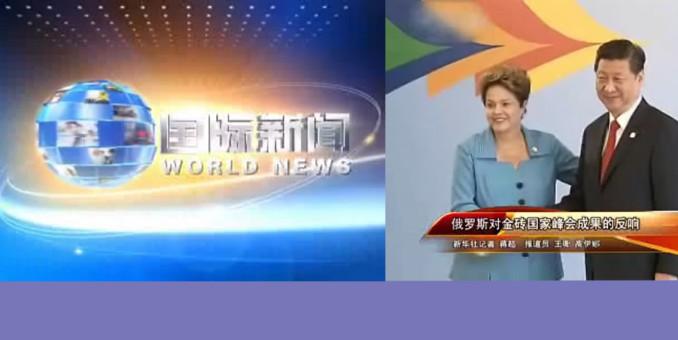 《国际新闻》习近平对巴西、阿根廷、委内瑞拉、古巴国事访问