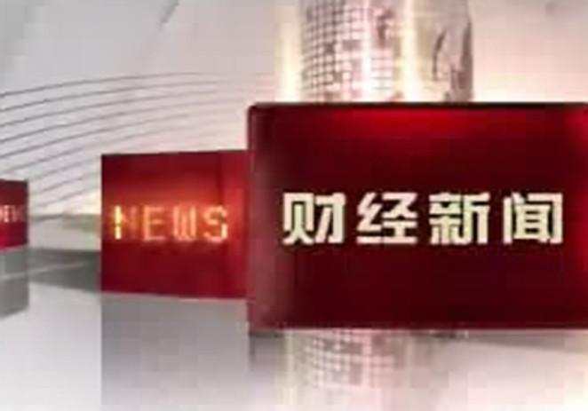 《财经新闻》