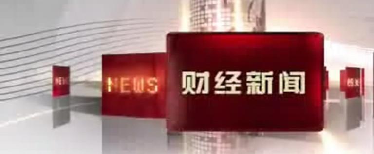 财经新闻 2014.08.19