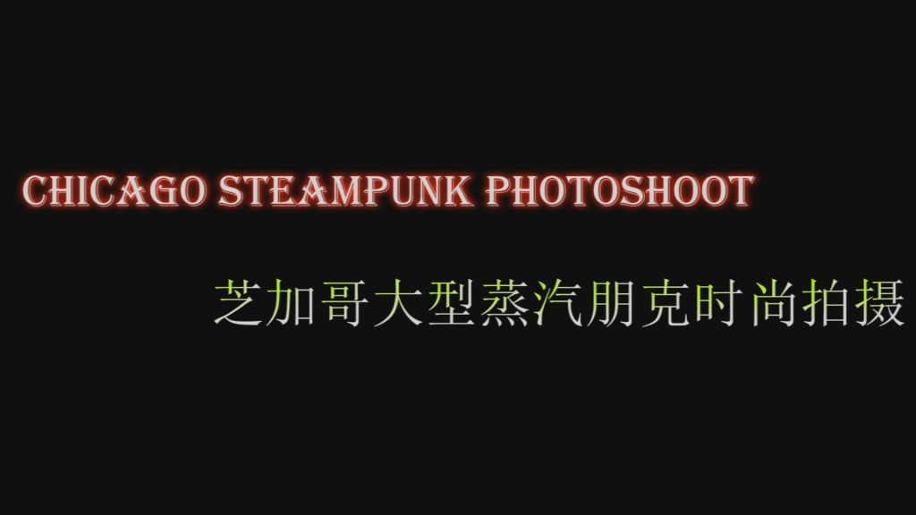 steampunk video[00_00_04][20140807-195700-3]