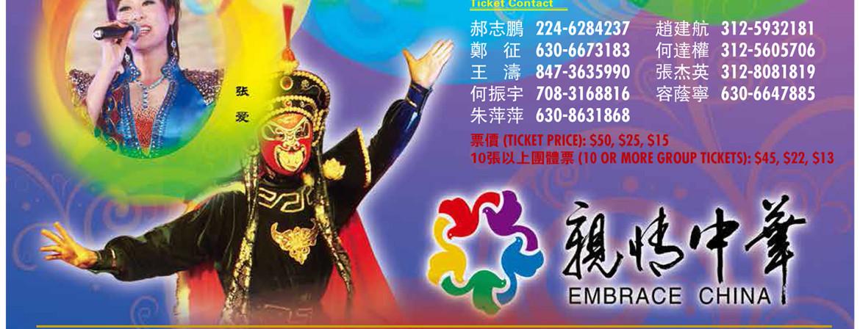 中国官方《亲情中华》艺术团将于明晚上演精彩节目