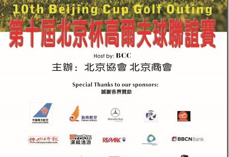 第十届北京杯高尔夫球赛