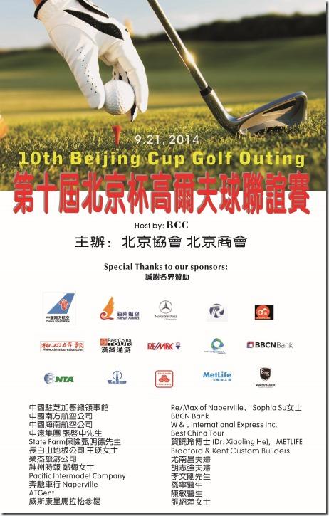 第十届北京杯高尔夫联谊赛[5]