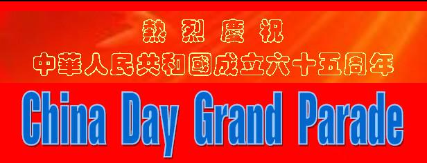 热烈庆祝中华人民共和国成立六十五周年