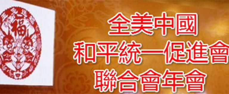 全美中國和平統一促進會聯合會2014年年會