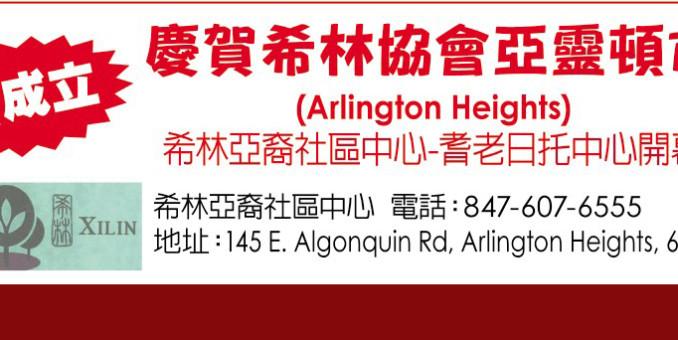 庆贺希林协会阿灵顿中心开幕