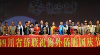 中国官方《亲情中华》艺术团上演精彩节目