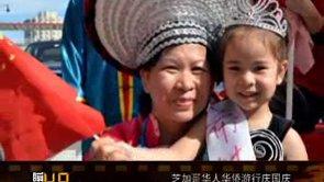 【瞬间60秒】芝加哥华人华侨游行庆国庆