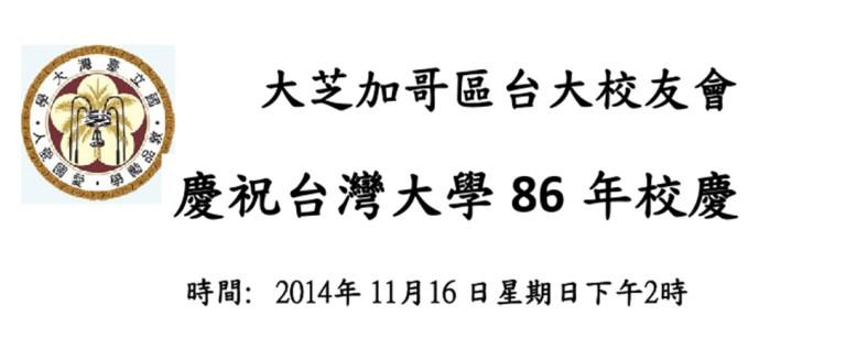 大芝加哥區台大校友會-慶祝台灣大學 86 年校慶