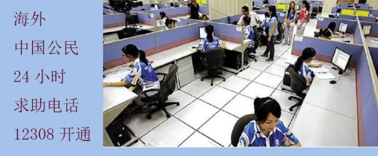 海外中国公民24小时求助电话12308开通