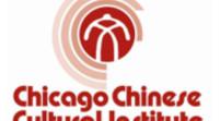 芝加哥中国文化院推介陈危冰大师