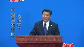 习近平:25周年声明是APEC历史上第一份纪念性声明