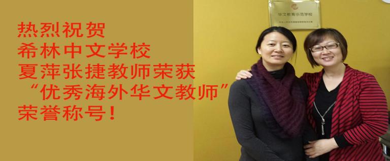 """热烈祝贺希林中文学校夏萍张捷教师荣获""""优秀海外华文教师""""荣誉称号!"""