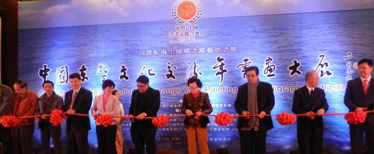中国-东盟书画展在雅加达和广州举行