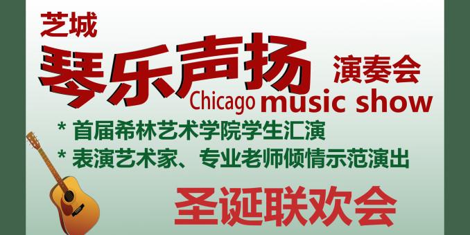 《琴乐声扬》希林艺术学院音乐汇报演出