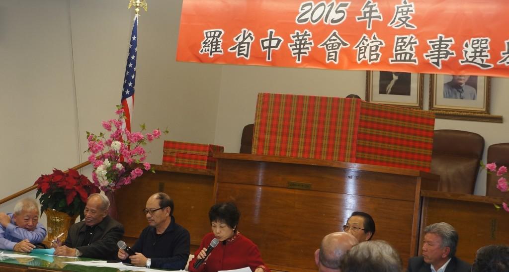 2014年12月16日罗省中华会馆选举结束