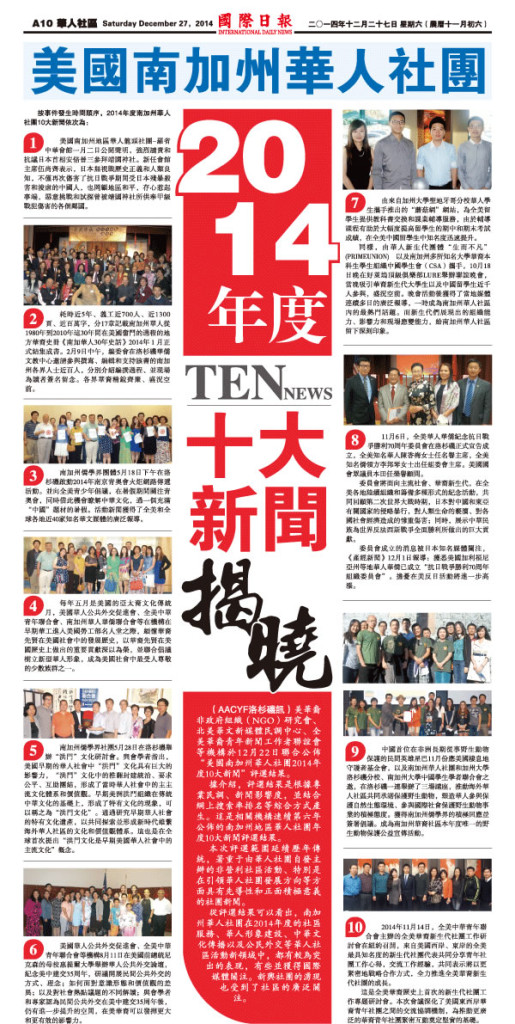 2014-12-27 Chinesetoday 十大新闻