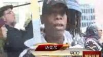 """芝加哥再次爆发抗议弗格森案和纽约""""扼喉""""案审判大游行"""
