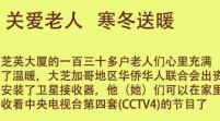 华联会赞助CCTV4电視收播台移交 暨新年拜年