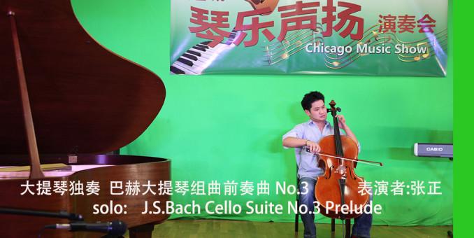 张正  大提琴独奏  巴赫大提琴组曲前奏曲 No.3