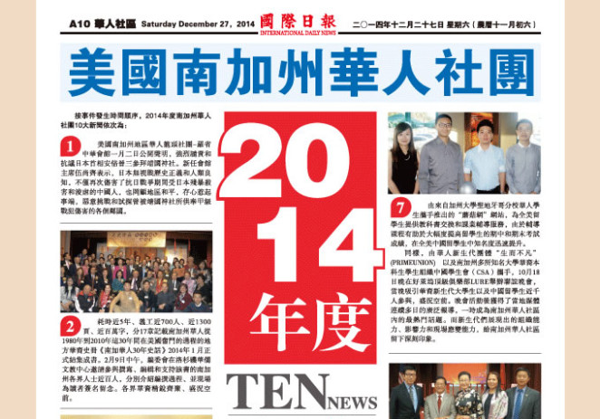 2014年度南加州华人社团十大新闻获全球知名华文媒体广泛关注