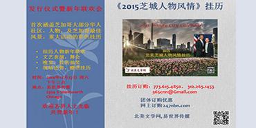 【2015芝城人物风情】挂历发行