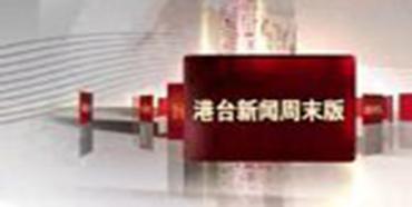 2月26日《港台新闻周末版》