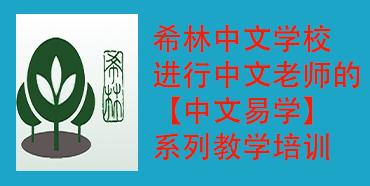 希林中文学校进行中文老师的【中文易学】系列教学培训