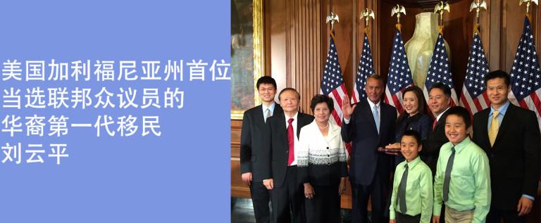中式家教在刘云平成长中重要的影响
